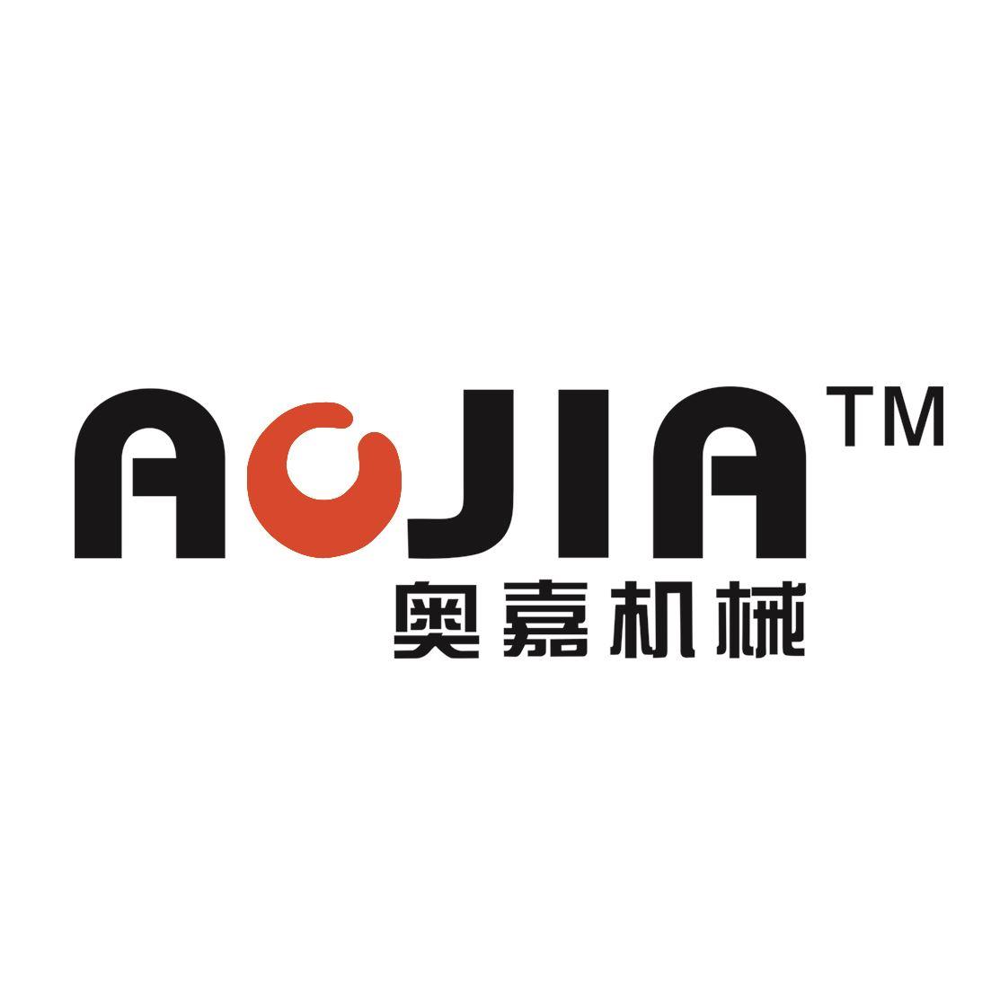 东莞市奥嘉机械印刷有限公司