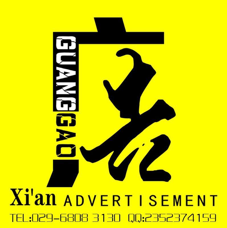 西安市碑林区仟玺广告装潢部