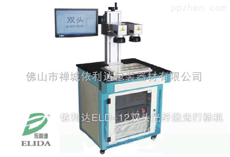 热卖:便携式光纤激光打标机设备