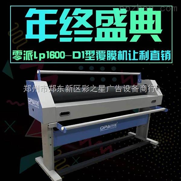 年终盛典 零派LP1600-D1覆膜机
