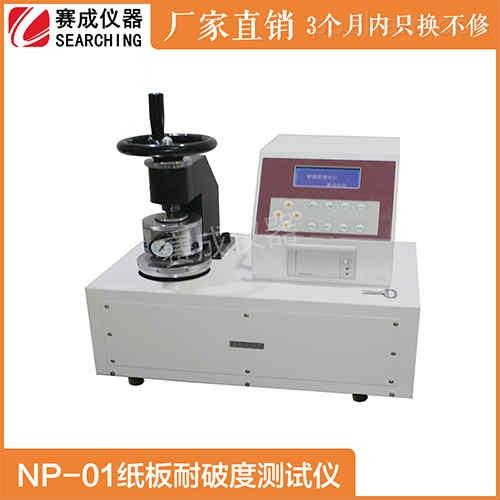 NP-01纸张耐破度试验仪赛成品牌有保障