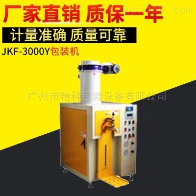 阀口袋粉体自动定量包装机