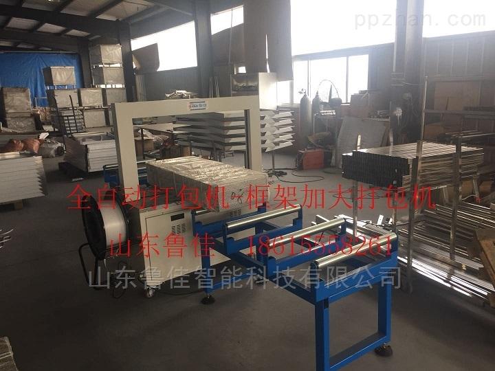 山东鲁佳全自动打包机生产厂家