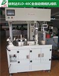 ELD-40C福建泉州PE结束带捆绑机提供*维护