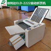 ELD-2203自动折纸机