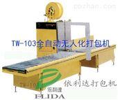 TW-103A恩平全自动捆扎机零散物品打包