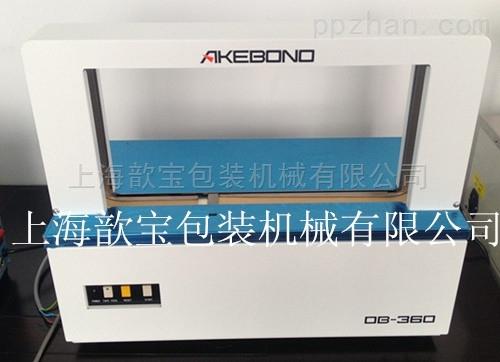中国总代理 OB-360自动束带机 日本进口