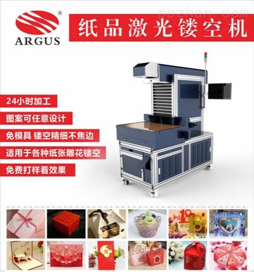 印刷包装激光镂空雕刻机 纸盒激光雕花机