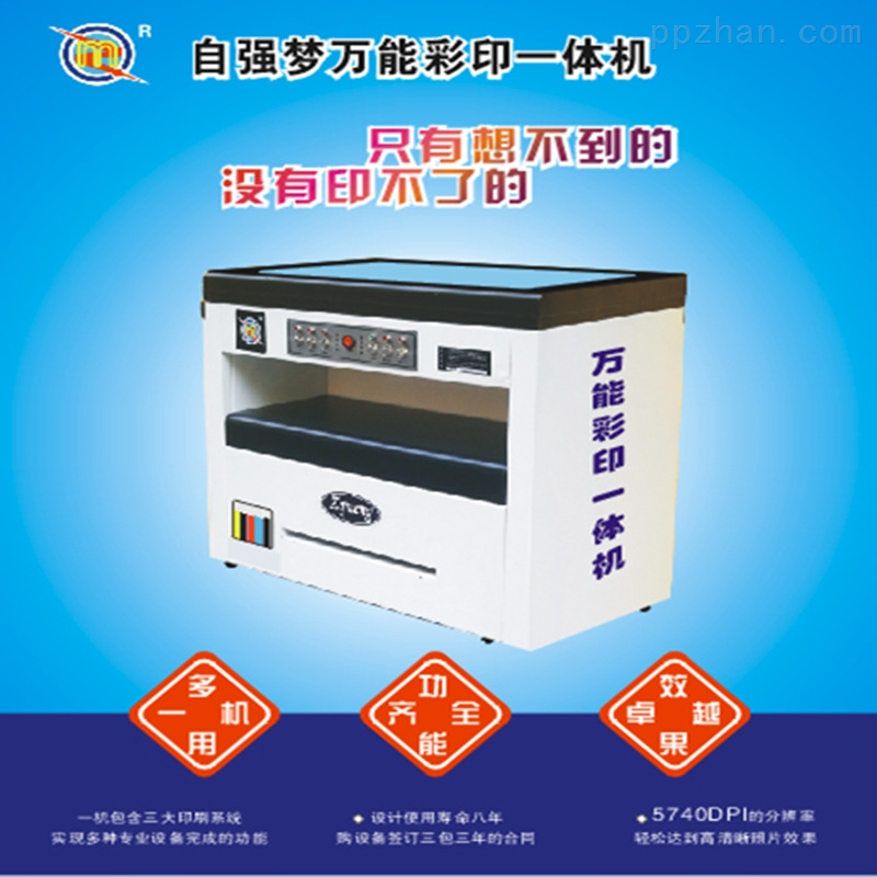 图文快印店印铜版纸不干胶的小型数码印刷机