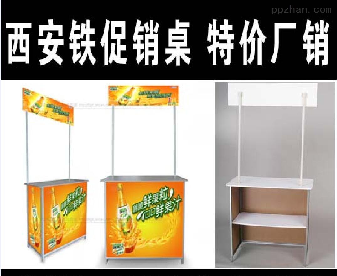 西安促销桌报价/铝合金促销台制作试吃桌