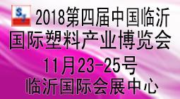 2018绗���灞�涓��戒复娌��介��濉���浜т���瑙�浼�