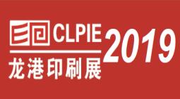 第4届中国印刷城(温州-龙港)印刷包装设备专业展览会