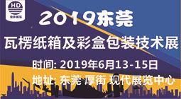 2019 东莞国际瓦楞纸箱及彩盒包装展