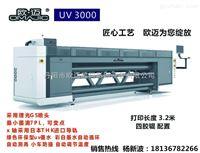 欧迈OMAJIC-UV皮制品皮革服装数码彩印机