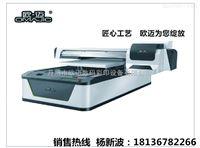 欧迈OMAJIC-UV6090打印机