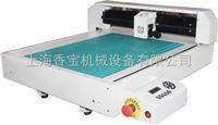 上海香宝XB-4060数字模切机