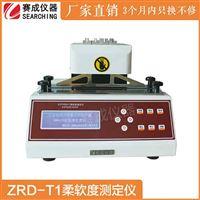 济南赛成ZRD-T1纸张柔软度仪测卫生纸