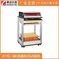 赛成XDY-9K纸箱抗压试验机测堆码压溃