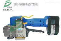 运城依利达畅销型产品:电动PET带打包机