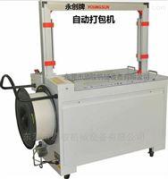 东莞深圳全自动打包机 自动捆扎机打带机
