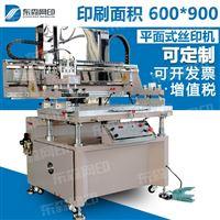 高精密标牌平面垂直升降丝网印刷机丝印机