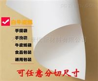 纯木浆食品级白牛皮纸 手提袋纸