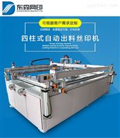 汽车玻璃全自动玻璃丝网印刷机丝印机厂家