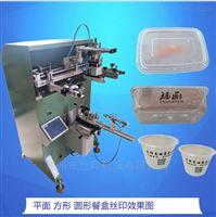 餐盒丝印机饭盒移印机环保碗丝网印刷机