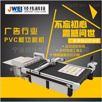 宁波经纬相纸铝塑板吊牌异型裁切机自动送板
