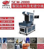 衣服布料激光切割机 服装加工厂用