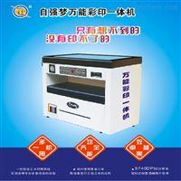企业印不干胶防伪标签的多功能数码彩印机